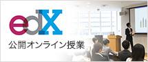 edX 公開オンライン授業