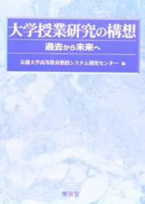 京都大学高等教育研究開発推進センター編 『大学授業研究の構想-過去から未来へ』 東信堂 2002年3月25日