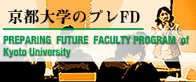 京都大学のプレFD