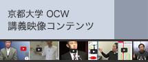 京都大学OCW 講義映像コンテンツ
