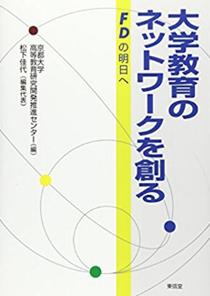 センター編 『大学教育のネットワークを創る FD の明日へ』 東信堂 2011年3月25日