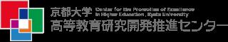 京都大学⾼等教育研究開発推進センター
