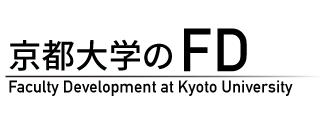 京都大学FD研究検討委員会