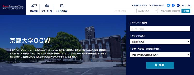 京都大学OCW
